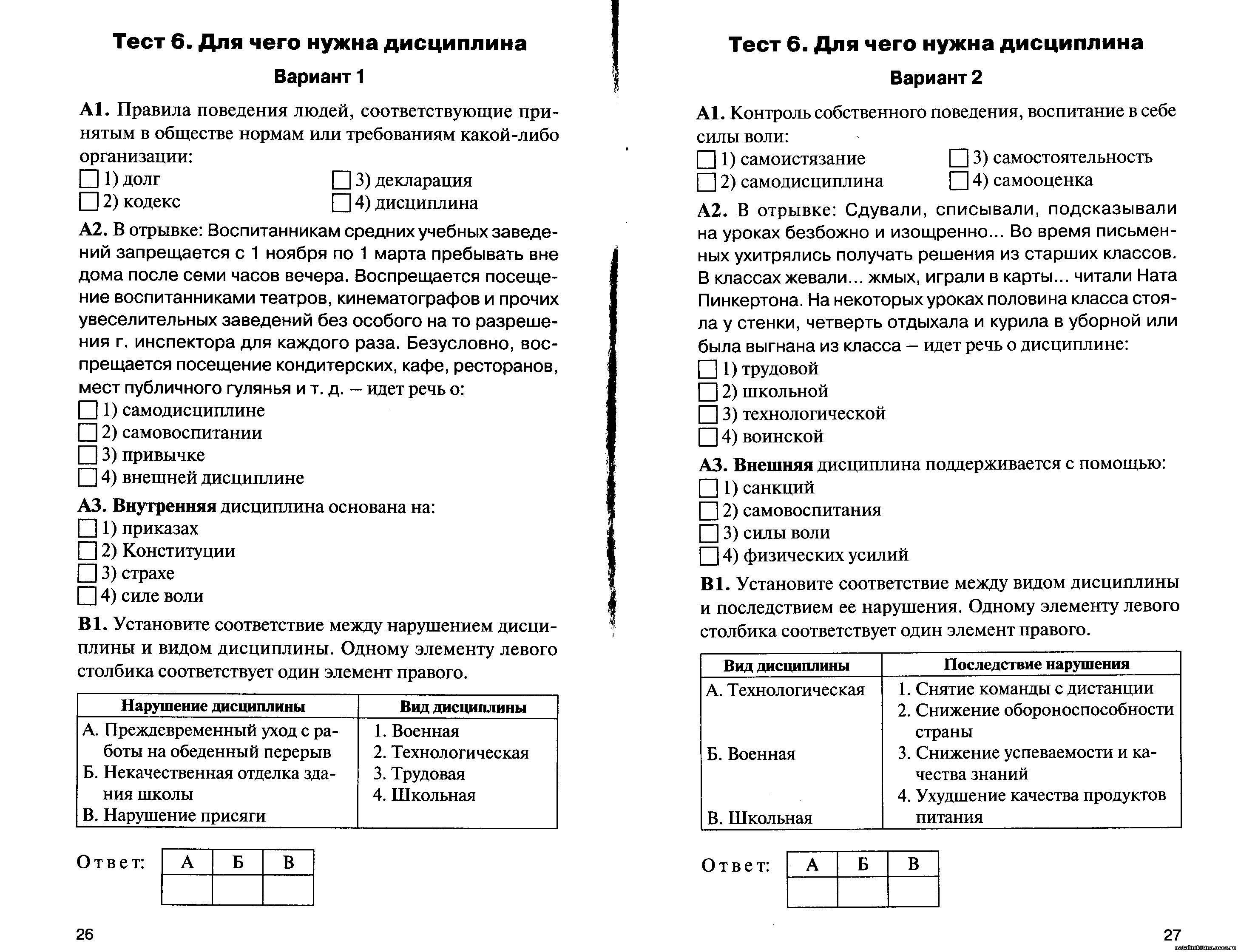 Тесты по обществознание 7 класс с ключами
