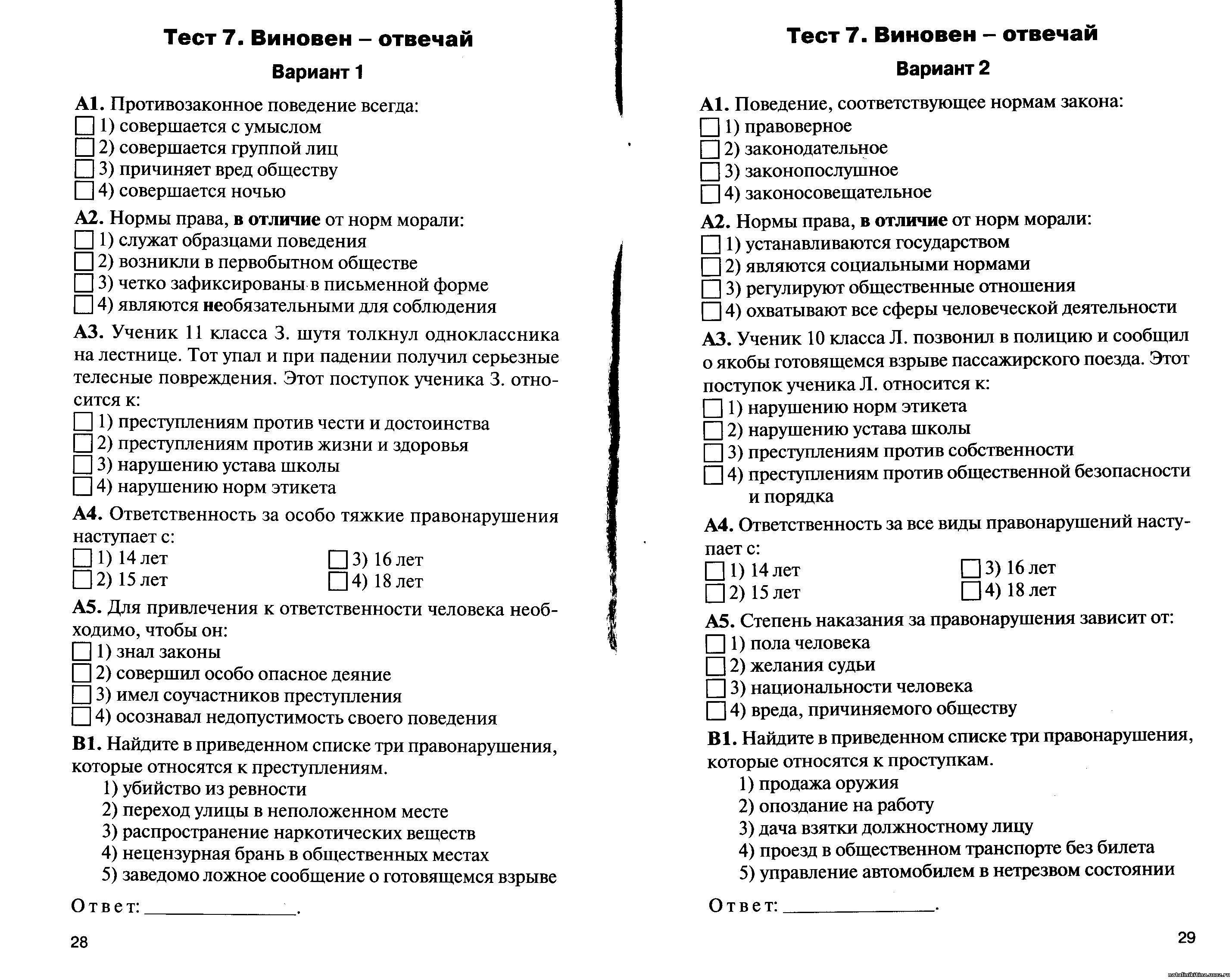 тест по обществознанию на тему виновен отвечай по 7 класс