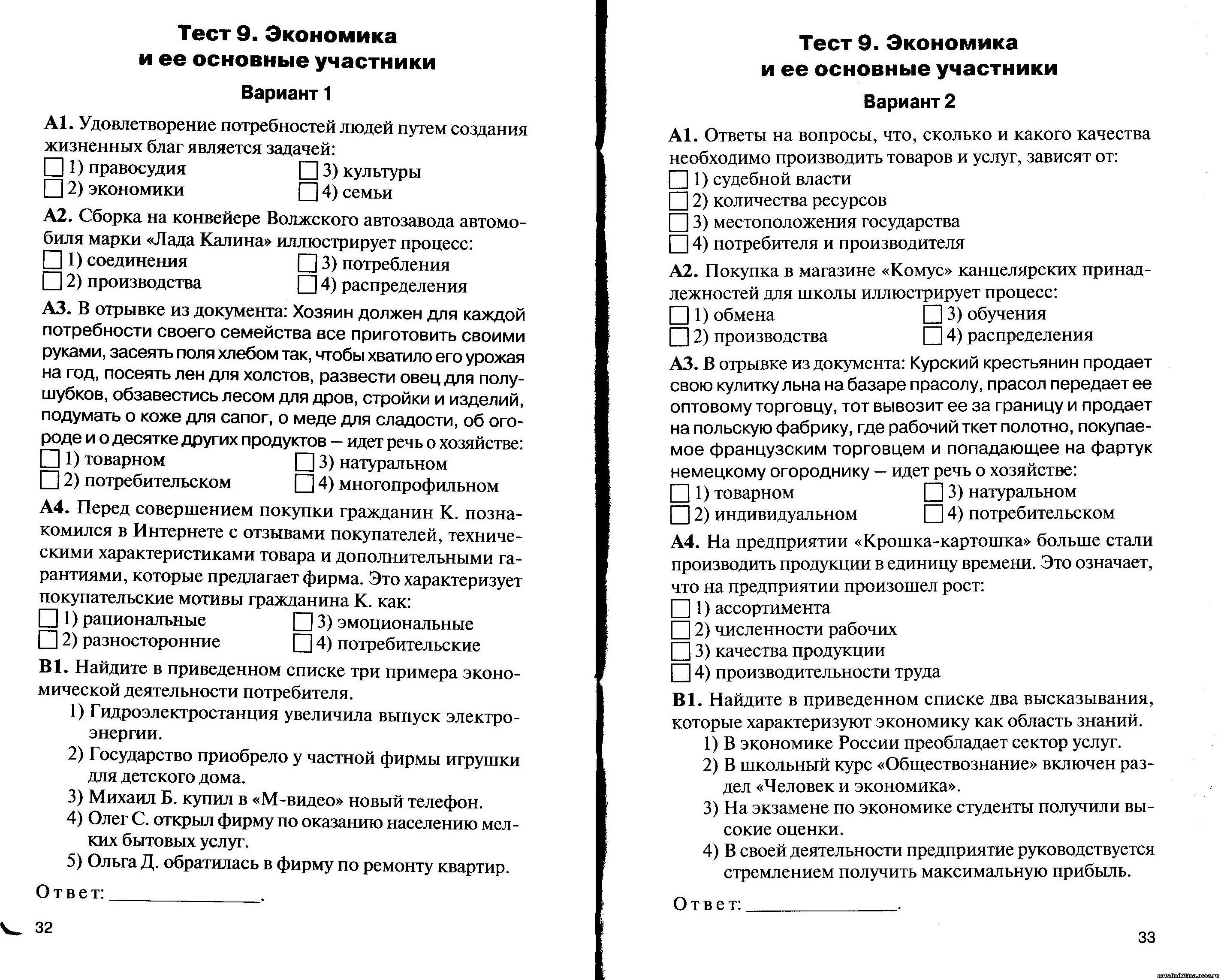 Тест 18 экономика 11 класс
