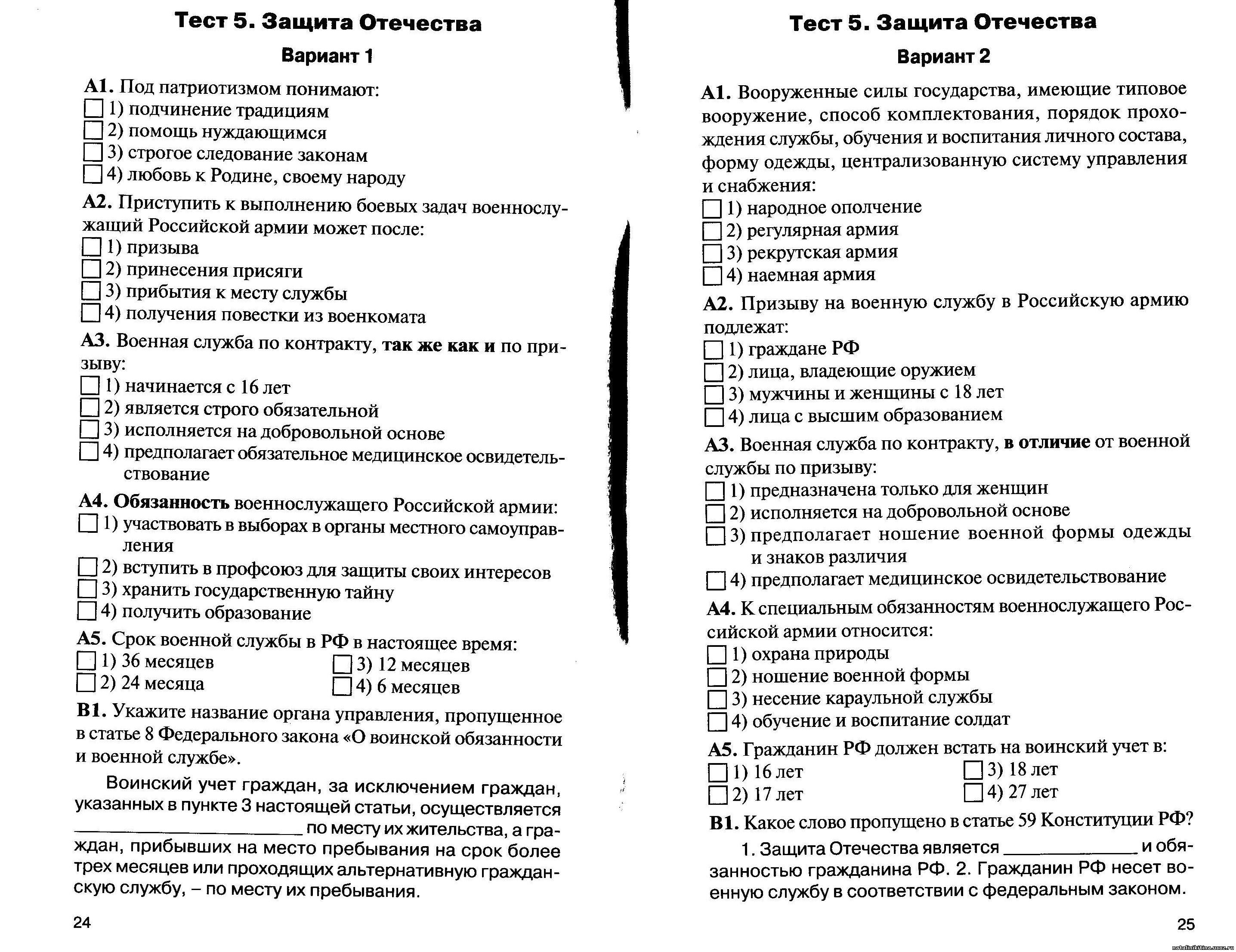 Тест 7 класс по теме защита отечества